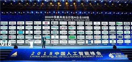 """深醒科技入选""""2018中国最具商业价值AI企业百强"""""""