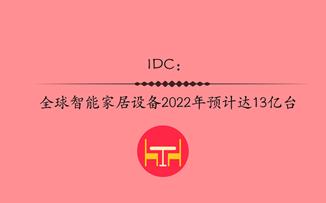 IDC:智能家居设备2022年预计达13亿台