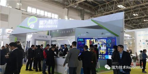 AI落地 瑞有作为:瑞为技术精彩亮相2018年北京安博会