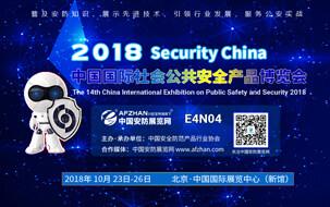 2018北京安博会圆满成功