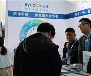眼神科技:创领智能识别 开启非凡视界