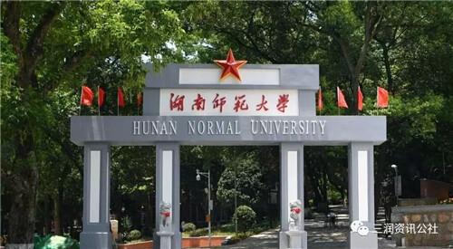 三润平安校园广播系统成功应用于湖南师范大学
