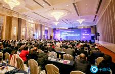 2018中国国际建筑智能化峰会武汉站召开