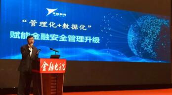 天跃科技应邀出席第八届中国金融业安全管理座谈会