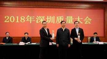 华讯方舟集团荣获2017年度深圳市市长质量奖