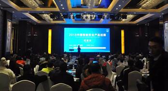 2018中国智能安全产品巡展成都站圆满落幕