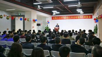 泛海三江2018年度工作总结暨员工表彰大会