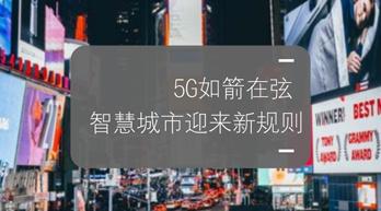 5G如箭在弦 智慧城市迎来新规则