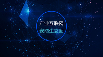 产业互联网揭开新篇章 安防构建智能经济生态圈