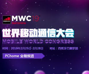 助推5G商用 高新兴MWC2019亮点抢鲜看