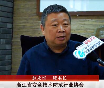 浙江省安全技术防范行业协会秘书长赵永华专访
