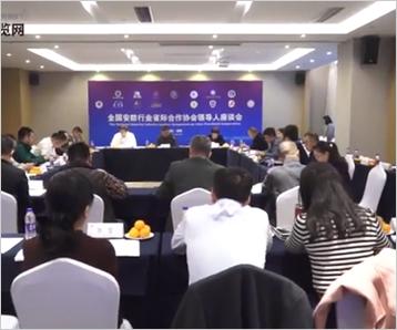 全国安防行业省际协作协会领袖人座谈会在浙江德清召开