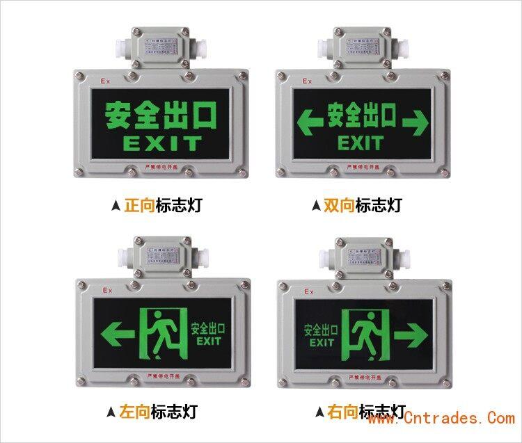 防爆安全出口指示灯指示牌选择
