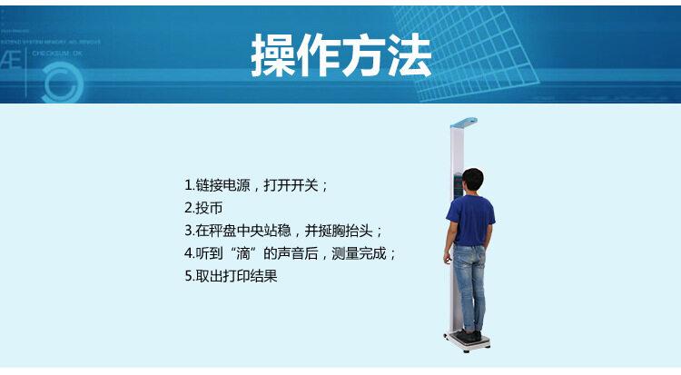 身高体重秤