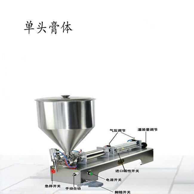 膏体灌装机