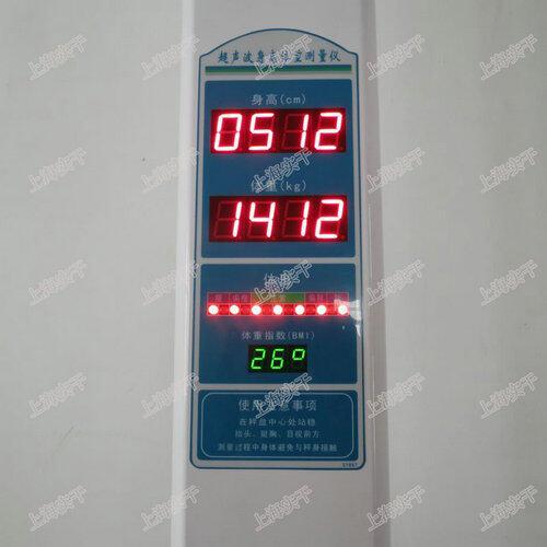 体检用电子身高体重秤