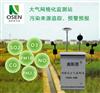 OSEN-AQM石家庄开发区OSEN-AQM空气质量监测站