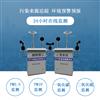OSEN-AQMS深圳地铁站空气质量网格化微型站